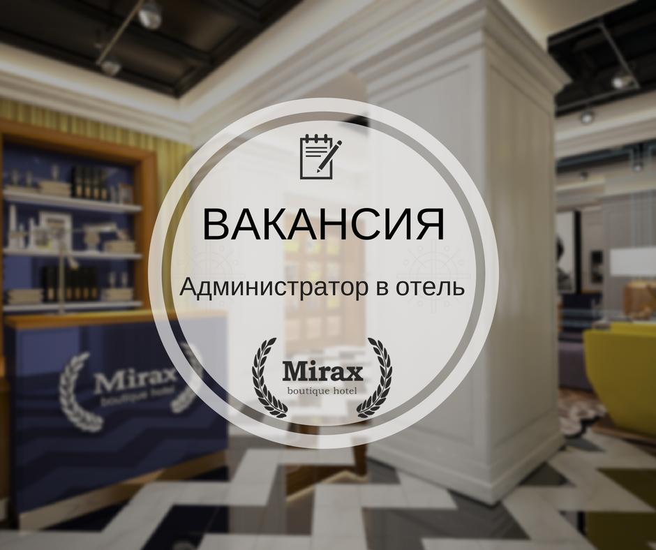 ВАКАНСИЯ Миракс отель
